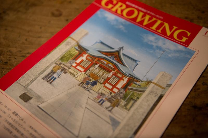 東横沿線、街の情報誌the growing掲載