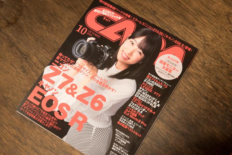 雑誌CAPAに載せていただきました