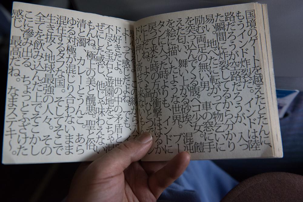 旅人の時間と記憶 山西崇文さんのuninstall