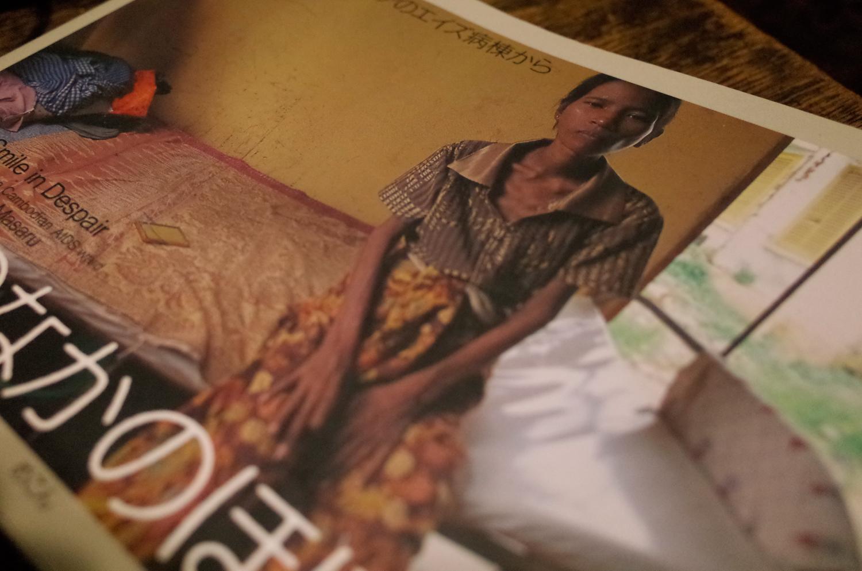 カンボジアのエイズ病棟から