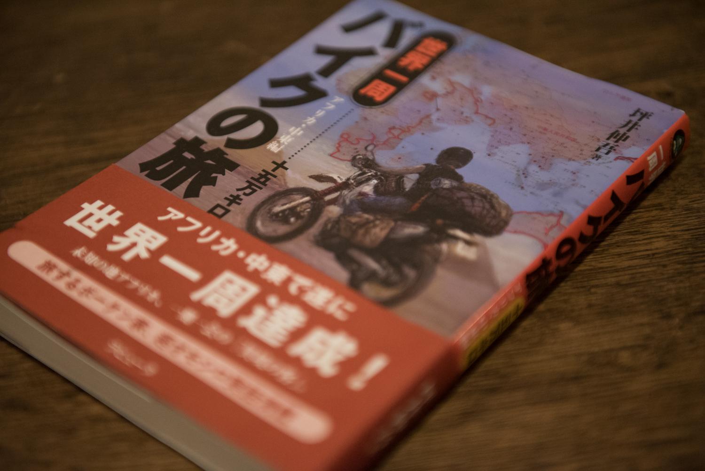 バイク旅、15万キロ