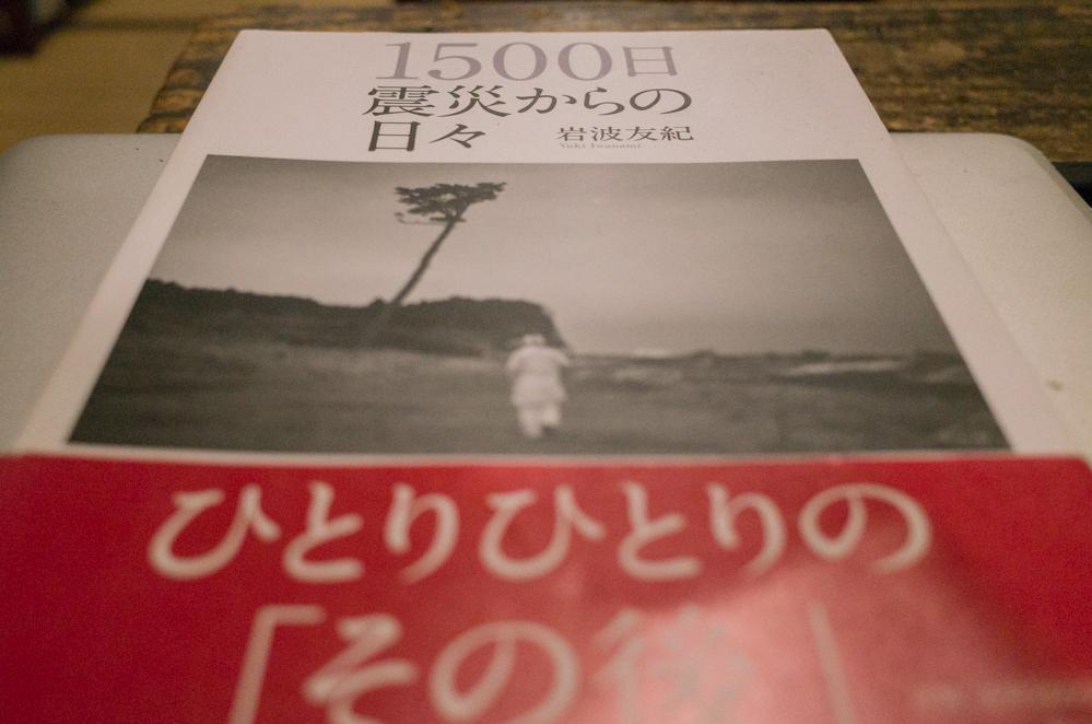 本棚の写真集02、1500日震災からの日々