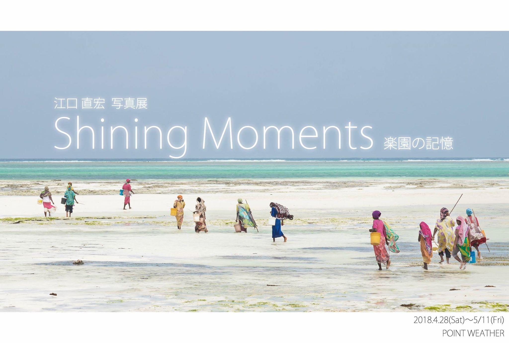 Shining Moments 写真の展示のお知らせです
