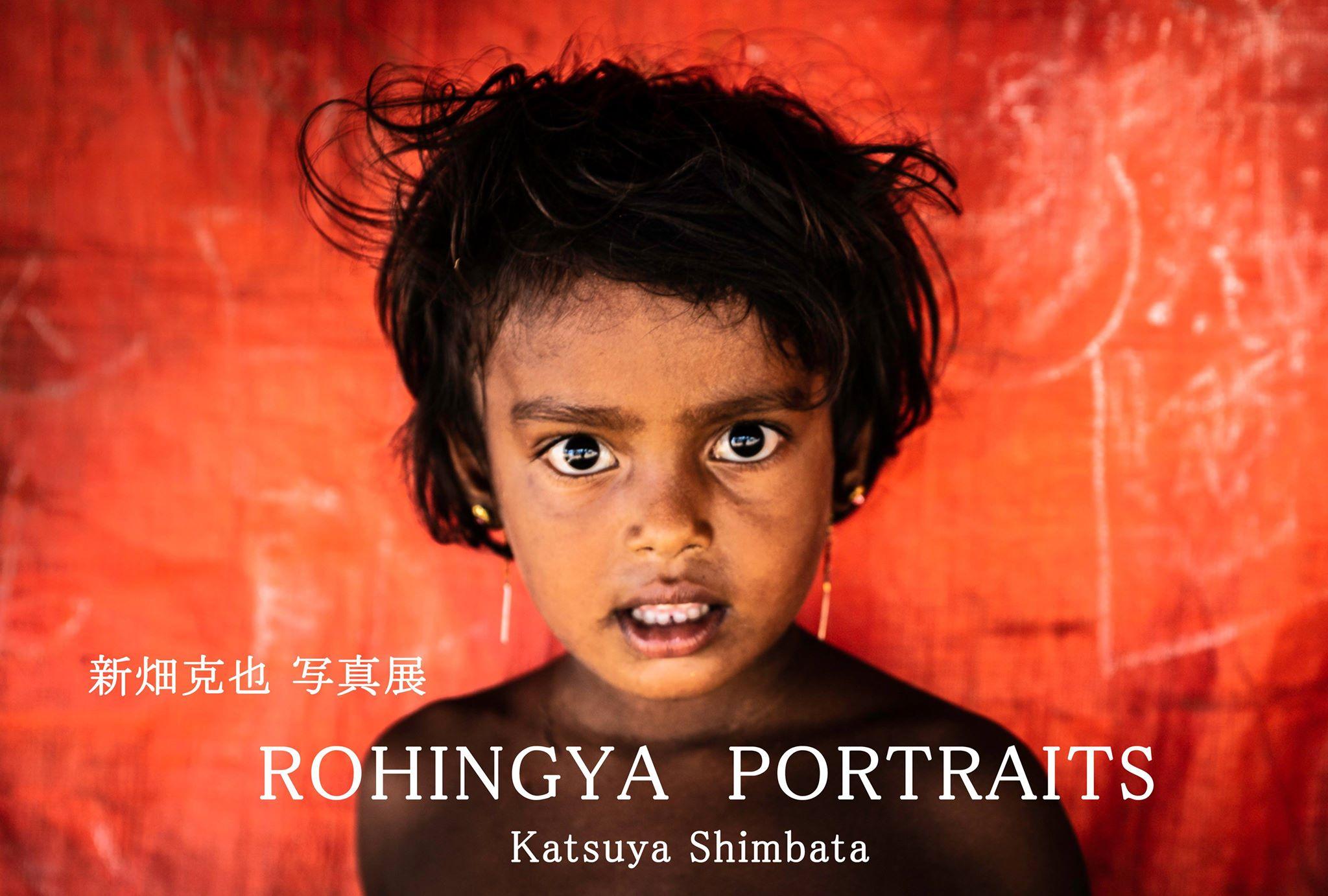 新畑克也 写真展 「ROHINGYA PORTRAITS」