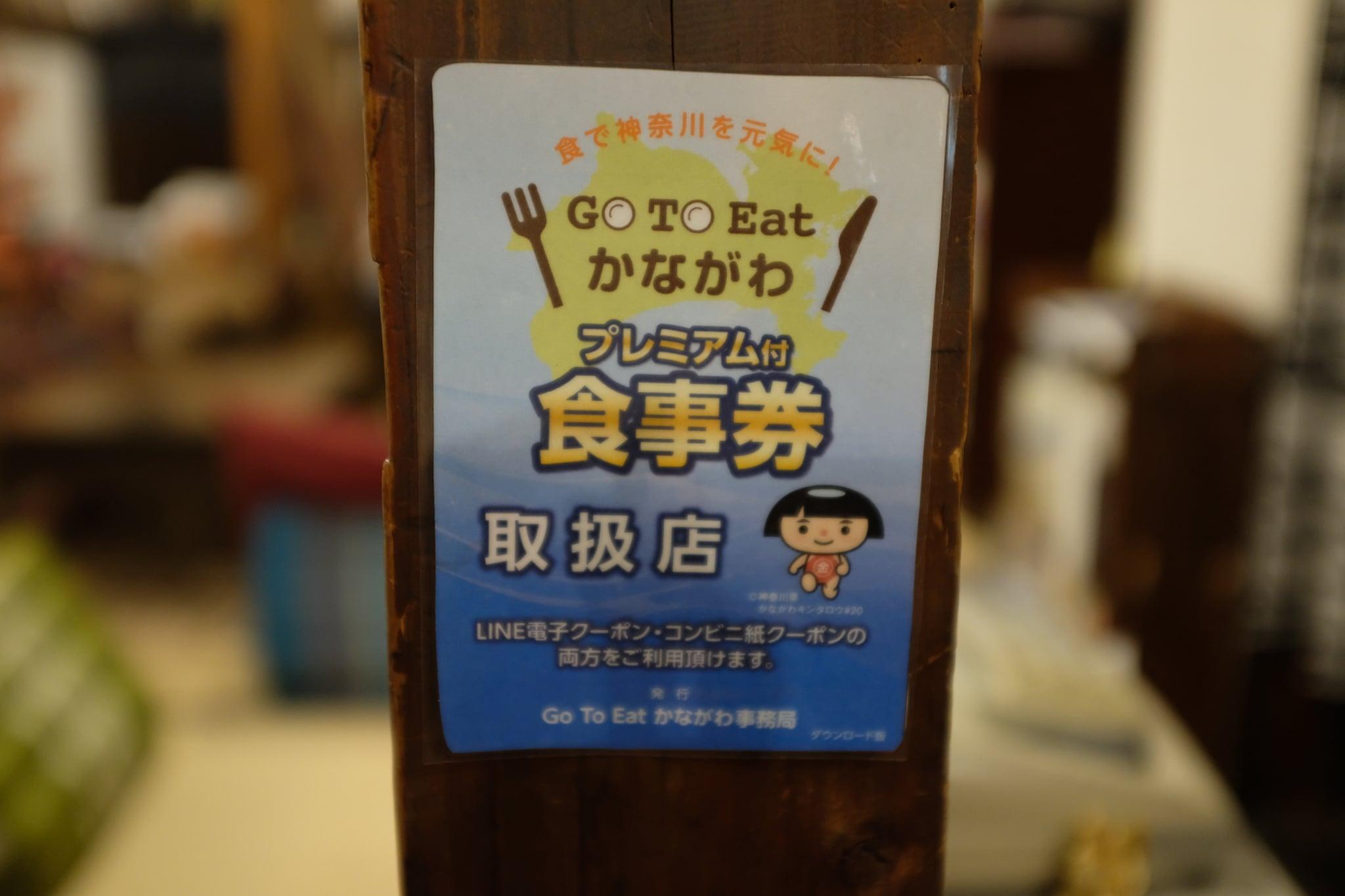スタッフブログ Go To Eat かながわ 始まりました