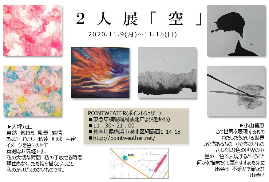 二人の空の展示。大坪カヨコさんと小山智恵さん