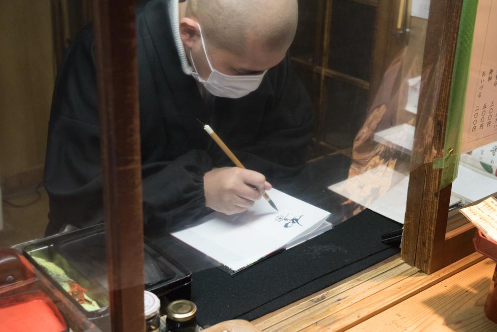 スタッフブログ 新年は室生寺で御朱印帳