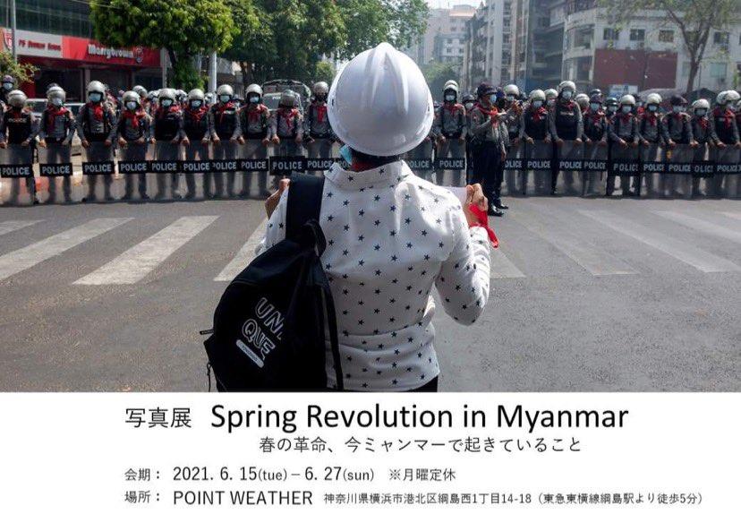 春の革命、今ミャンマーで起きていること