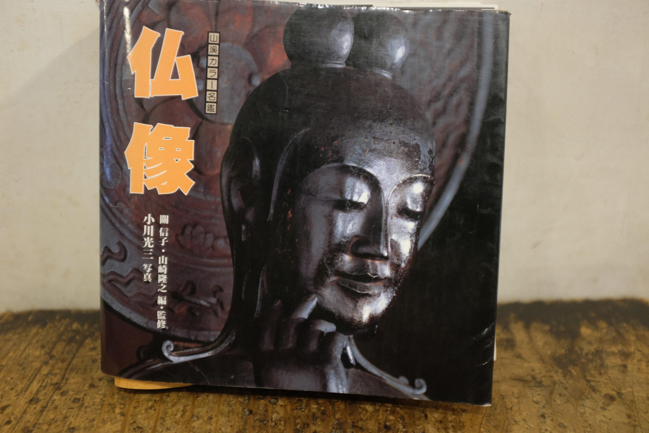 スタッフブログ 奈良の微笑み